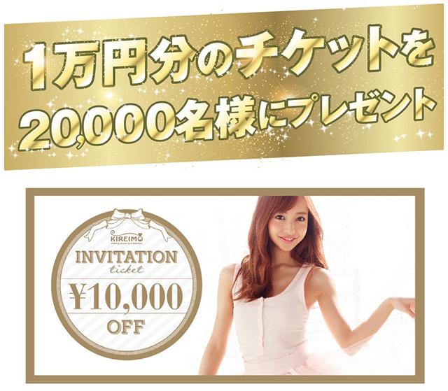 今ならハニーココを購入すると脱毛エステの10,000円分のチケットがもらえる!