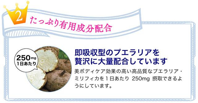 ハニーココのプエラリア・ミリフィカは高品質で安全