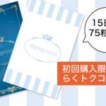 バストアップサプリ「ハニーココ」の購入はこちらから!