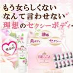 美容効果も高いベルタプエラリアの購入はこちらから!