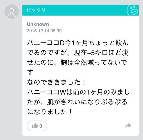 LINE Qでのハニーココの口コミ画像01